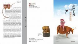 Origami kiállítás Tajvanban